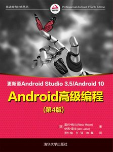 Android 高級編程(第4版)-cover