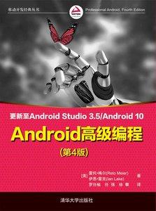 Android 高級編程, 4/e-cover