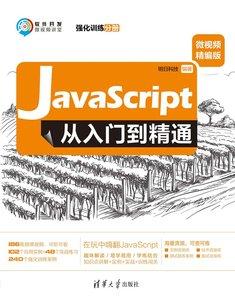JavaScript 從入門到精通 (微視頻精編版)-cover