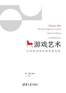 游戲藝術——從傳統到現代的發展歷程-cover