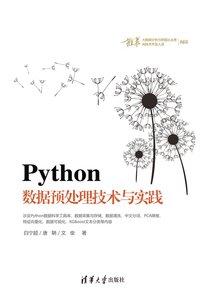 Python數據預處理技術與實踐-cover