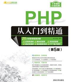 PHP從入門到精通(第5版)-cover