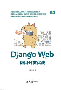 Django Web 應用開發實戰-cover