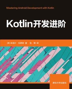 Kotlin開發進階-cover