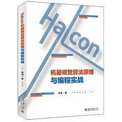 Halcon 機器視覺算法原理與編程實戰-cover