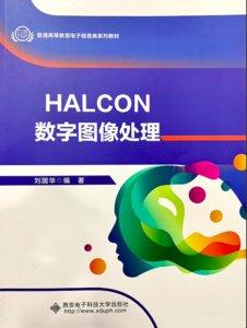 HALCON 數字圖像處理