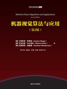 機器視覺算法與應用(第2版)-cover