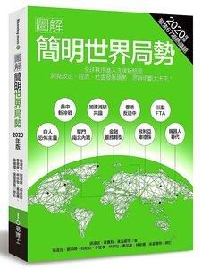 圖解簡明世界局勢 2020年版-cover