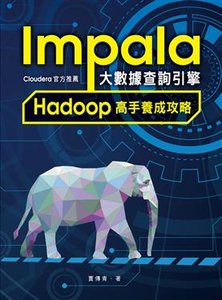 Impala 大數據查詢引擎:Hadoop 高手養成攻略 (Impala 大數據查詢引擎 - Hadoop高手的最後一堂課)-cover