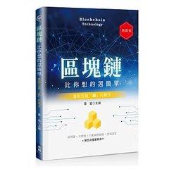 區塊鏈比你想的還簡單:重新定義「錢」的概念 (熱銷版)-cover