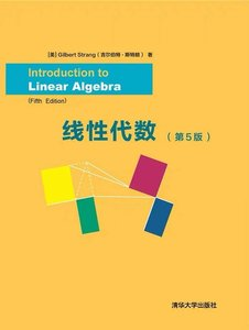 Introduction to Linear Algebra, 5/e-cover