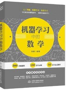 機器學習中的數學-cover