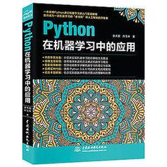 Python在機器學習中的應用-cover