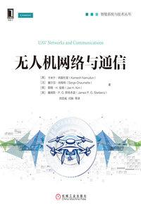 無人機網絡與通信-cover