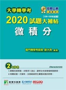 大學轉學考 2020 試題大補帖【微積分】(106~108年試題)-cover
