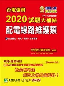 台電僱員 2020 試題大補帖【配電線路維護類】共同+專業 (103~108年試題)-cover