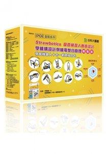 Strawbotics 吸管機器人創意設計 - 學機構設計與機電整合原理(精裝版)吸管機器人十合一創意組合包-cover