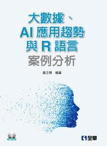 大數據、AI應用趨勢與R語言案例分析 (附範例光碟)-cover