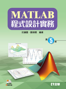 MATLAB 程式設計實務, 5/e-cover