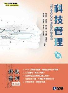 科技管理, 5/e-cover