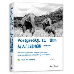 PostgreSQL 11從入門到精通(視頻教學版)-cover