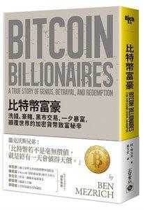 比特幣富豪:洗錢、豪賭、黑市交易、一夕暴富,顛覆世界的加密貨幣致富秘辛-cover