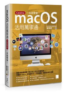 macOS 活用萬事通:Catalina 一本就學會!-cover