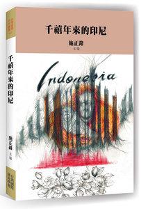 千禧年來的印尼-cover