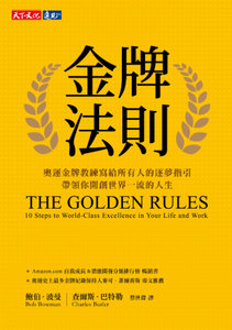 金牌法則 (2019新版)-cover