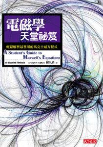 電磁學天堂祕笈:輕鬆解析最實用的馬克士威方程式 (2019新版)-cover
