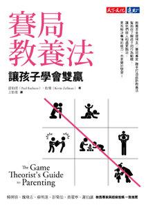 賽局教養法:讓孩子學會雙贏 (2019新版)-cover