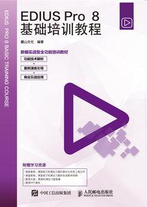 EDIUS Pro 8基礎培訓教程-cover