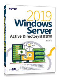 Windows Server 2019 Active Directory 建置實務-cover
