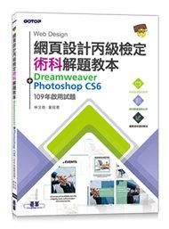 網頁設計丙級檢定術科解題教本|109年啟用試題-cover