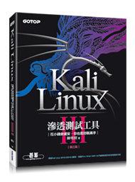 Kali Linux 滲透測試工具|花小錢做資安,你也是防駭高手, 3/e-cover
