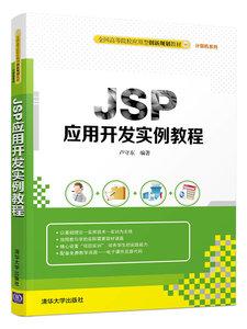 JSP應用開發案例教程-cover
