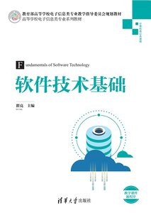 軟件技術基礎-cover