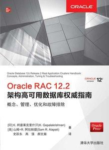 Oracle RAC 12.2架構高可用數據庫權威指南:概念、管理、優化和故障排除-cover