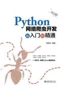 Python網絡爬蟲開發從入門到精通-cover