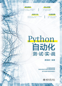 Python 自動化測試實戰-cover