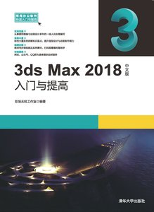 3ds Max 2018中文版入門與提高-cover