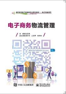 電子商務物流管理-cover