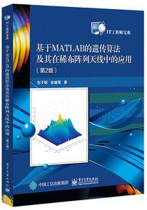 基於MATLAB的遺傳算法及其在稀布陣列天線中的應用(第2版)-cover