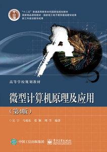 微型電腦原理及應用(第4版)-cover
