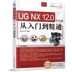 UG NX 12.0中文版從入門到精通-cover