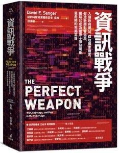 資訊戰爭:入侵政府網站、竊取國家機密、假造新聞影響選局,網路已成為繼原子彈發明後最危險的完美武器-cover