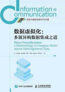 數據虛擬化 多源異構數據集成之道-cover