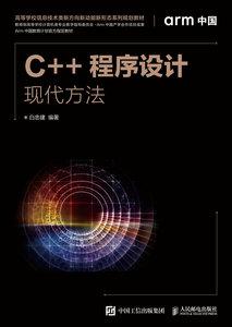 C++程序設計——現代方法-cover
