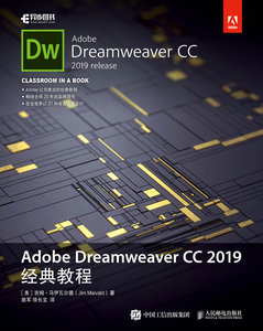 Adobe Dreamweaver CC 2019經典教程-cover