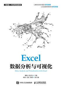 Excel 數據分析與可視化-cover